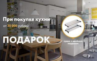 При покупке кухни от 30 000 рублей – подарок